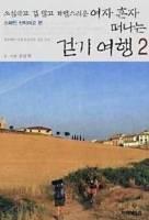 Le voyage d'une femme seule sur les chemins de Compostelle, de la coréenne Kim Nan Hee