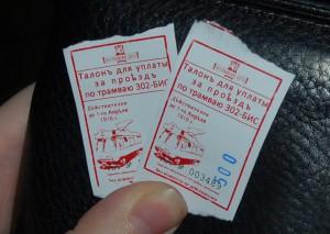 Талончик на Трамвай, 302-БИС