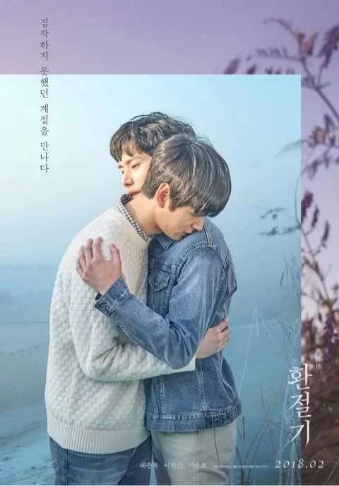 Entre Estaciones - In Between Seasons - PELICULA - Corea del Sur - 2017