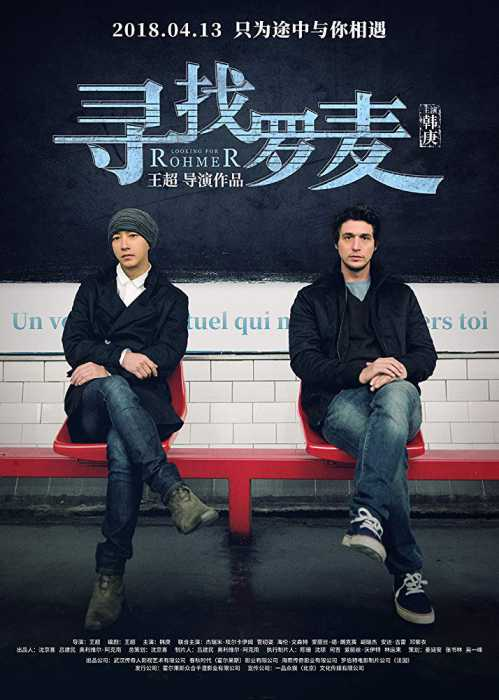 Buscando a Rohmer - Looking for Rohmer - PELICULA - China - 2018