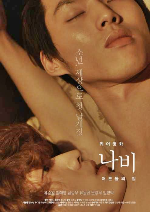 CARTEL Queer Movie Butterfly: The Adult World