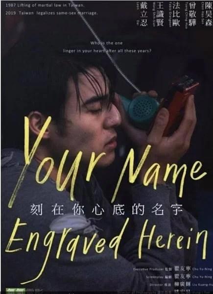 Llevo Tu Nombre Grabado - PELICULA - Taiwan - 2020