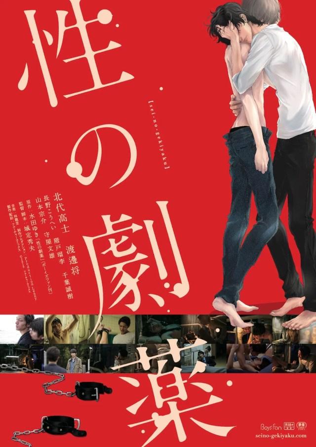 Sei no Gekiyaku - PELÍCULA - Japon - 2020
