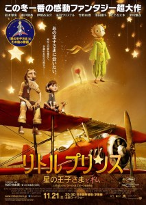 little_prince_ver10_xlg-POSTER-japan
