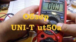 Обзор мультиметра UNI-T ut50a купленного в Китае