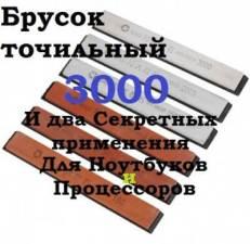 Применение полировочного бруска с зерном 3000, для ноутбуков и персонального компьютера.
