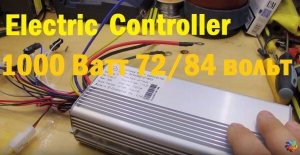 Обзор посылки из Китая для электроскутера контроллер на 1000 Ватт 72/84 вольт
