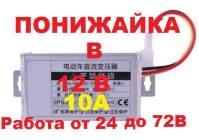 DC 24 В / 36 В / 48 В / 60 В / 64 В / 72 В до 12 В 10A конвертер для переделки проводки в 12 вольтовую