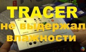 Сгорел Tracer 1215RN 150V, причины и проблемы контроллеров для солнечных батарей