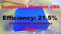 Обзор посылки из Китая, Sunpower Maxeon с60, элементы с эффективностью 21.5 % В живую