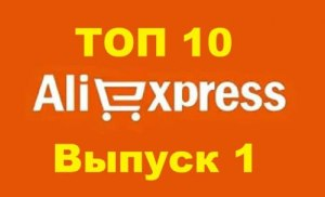 Подборка дешевых лотов с Али, ТОП 10
