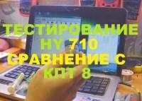 Тестирование термопасты HY 710 на ноутбуке intel i3 и сравнение с КПТ-8