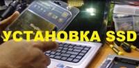 Установка в ноутбук SSD и второго жесткого диска в места CD привода, Установка WIN  с USB