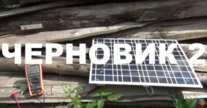 Обзор гибкой солнечной панели 50 Ватт 12 вольт черновик 2,1