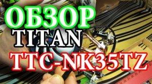 обзор системы охлаждения на базе TITAN TTC-NK35TZ
