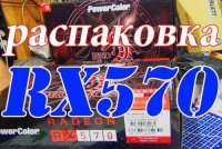 Распаковка DRAGON AXRX 570 4GBD5-3DHD/OC и зачем же нужен  бэкплейт
