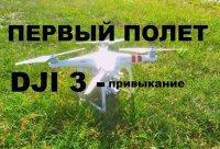Первый полет на квадракоптере DJI phantom 3 peling