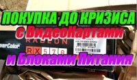 Посылка из Германии Видеокарты RX 570  и почему я купил  б/у блоки питания