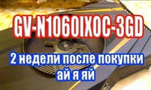 Сдох вентилятор 2 недели спустя GIGABYTE GeForce GTX 1060, GV-N1060IXOC-3GD, 3Гб только факты
