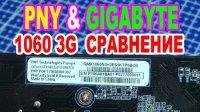 PNY & GIGABYTE сравнение двух видеокарт на чипах 1060 3G пелинг