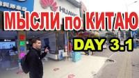 Гуляем по Китаю Частный бизнес Высказываем свои мысли по Китаю DAY 3.1