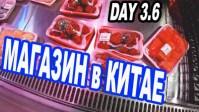 ⛩️Продуктовый магазин в Китае и наши в нем покупки DAY 3.6