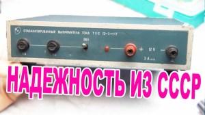 Старый блок питания, простота и надежность из СССР ЕЛЕКТРОН ТЕС-12-3-НТ