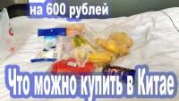 Что можно купить в Китае на 600 рублей