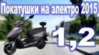 Поездка на электромотоцикле по Новосибирску часть 1 -2