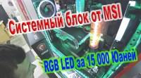 Системный блок от MSI  с водянкой RGB LED, полная сборка за 15 000 Юаней в Китае