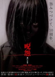 The Grudge: Girl in Black (2009)