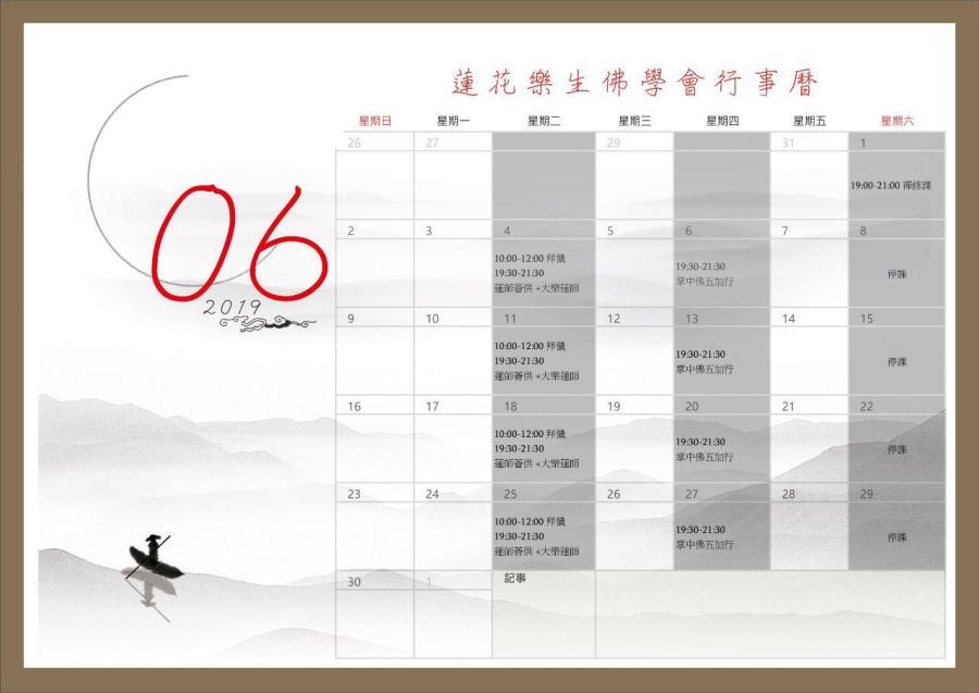 2019年六月份行事曆