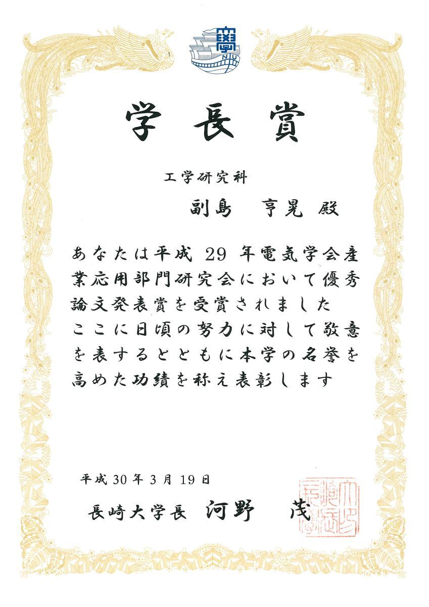 受賞:副島 平成29年度長崎大学学長賞