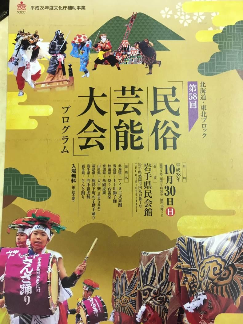 民族芸能大会
