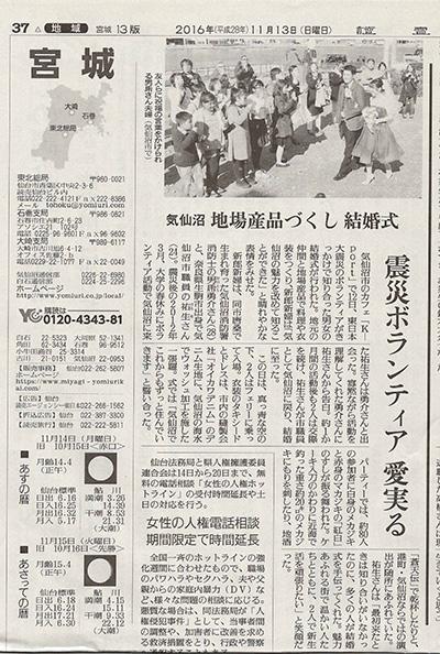161113_ゼクシィ結婚パーティ(読売新聞)_sachiwo