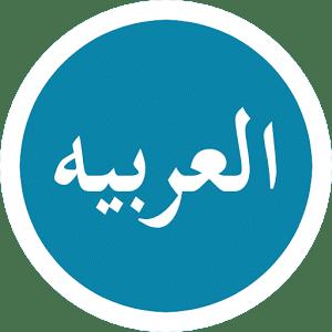 cara mengubah keyboard komputer menjadi huruf arab