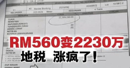 国内新闻】地税560涨至2千万· 文冬市民怒骂太离谱- Penang Lang