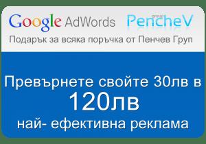 Ваучер за реклама в Google AdWord