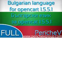 opencart-bulgarian-languge