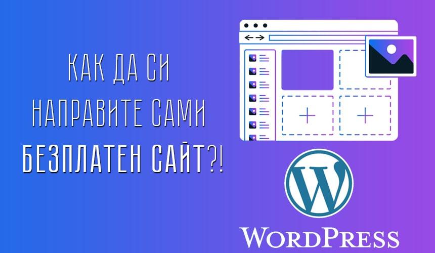 Как да си направите сами безплатен сайт?!