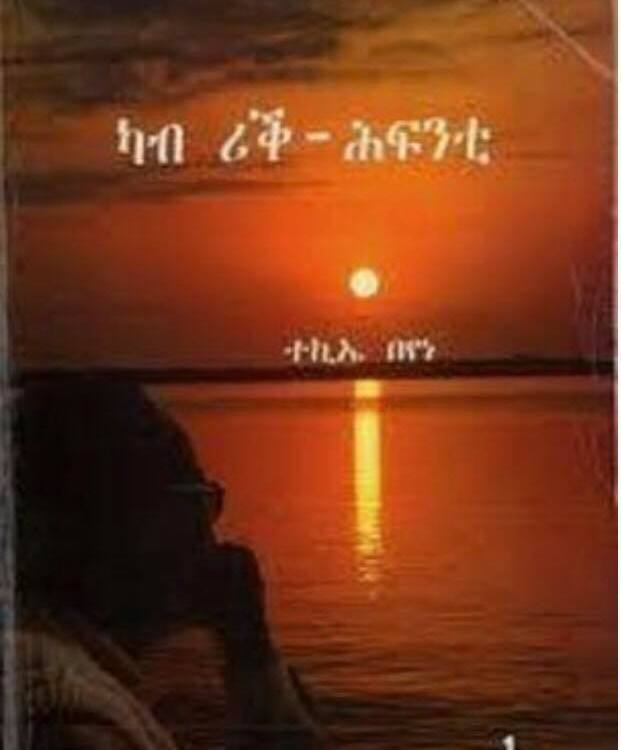 Book-cover-of-Tekie-Beyene.jpg