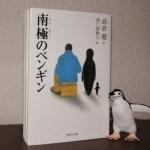 高倉健の著書「南極のペンギン」の画像