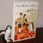 森見登美彦の著書「ペンギン・ハイウェイ」の画像