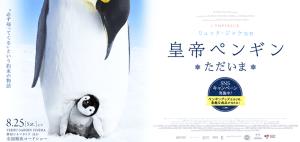 皇帝ペンギン映画のイメージ