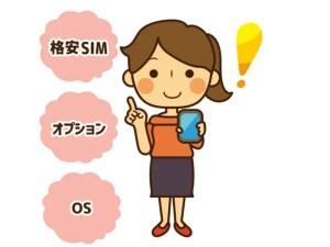 格安SIMのかけ放題には種類がある