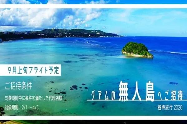 グアムの無人島へご招待