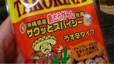 ¿Venden cacahuates japoneses en Japón?