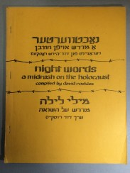 David Roskies, Night words: a midrash on the Holocaust, 1971