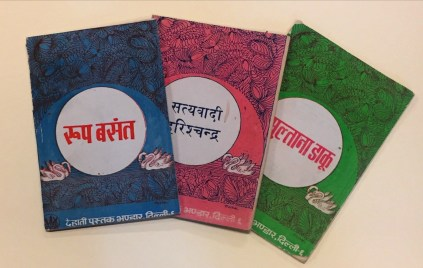 Rūp basant, Satyavādī harishchandra, and Sultānā ḍākū. Box 2, Folders 19, 25, and 31