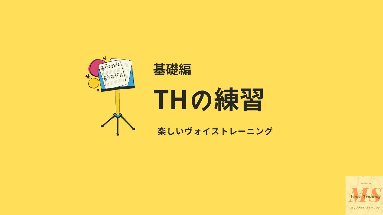 THの練習